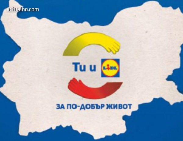 """photo of 425 организации кандидатстваха за """"Ти и Lidl за по-добър живот"""""""