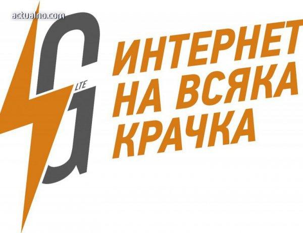 photo of 4G Мрежата на VIVACOM вече е достъпна и за клиентите на предплатени услуги