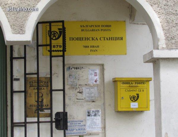photo of Обраха пощенския клон в русенско село (СНИМКА)