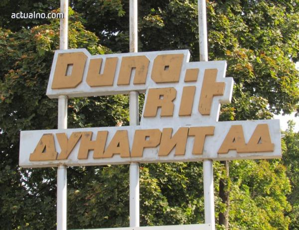 """photo of Няма опасност да бъдат отнети лицензите на военния завод """"Дунарит"""""""