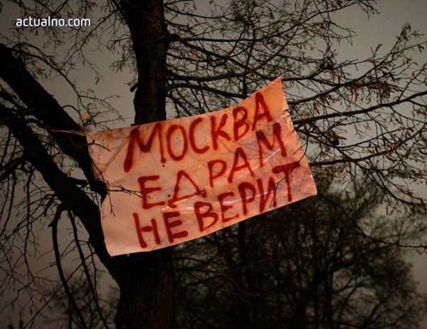 photo of Местните избори в Русия – отмяна на единомислието