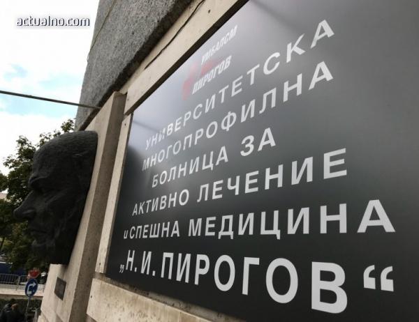 """photo of Нов трагичен случай в """"Пирогов"""" - с починало новородено"""
