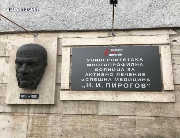 """photo of Твърдение: Просрочените задължения на """"Пирогов"""" за пръв път са намалени"""