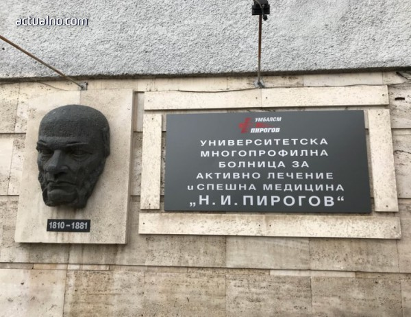 """photo of Уволниха лекаря, повел протестите в """"Пирогов"""""""