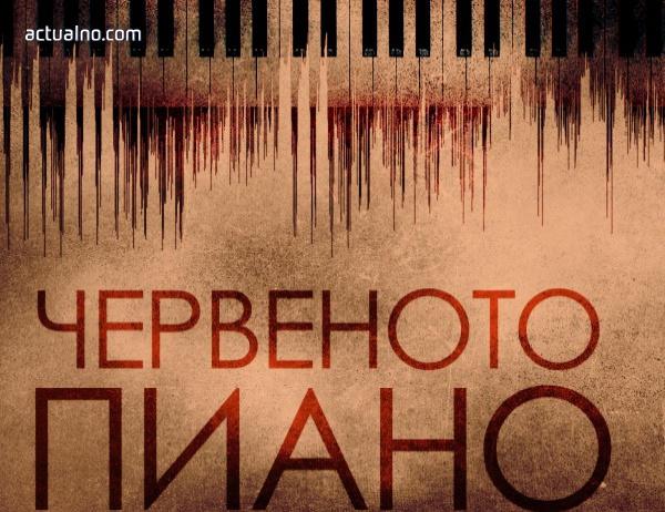 """photo of Oткъс от романа """"Червеното пиано"""" на Джош Малерман"""