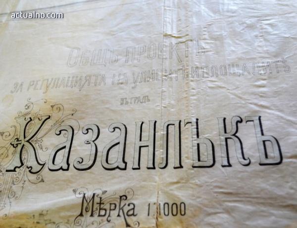 photo of Община Казанлък сред първите с окончателен Общ устройствен план
