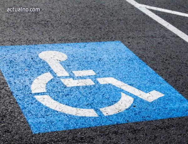 photo of Започна кампания за достъпна среда за хората с увреждания