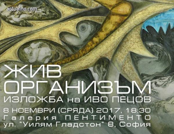 """photo of Галерия """"Пентименто"""" открива самостоятелна изложба """"Жив организъм"""" на художника Иво Пецов"""