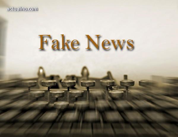 photo of Фалшиви новини за фалшиви новини за фалшиви новини (ВИДЕО)