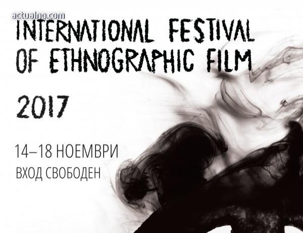 photo of Специалисти по визуална антропология, документалисти и изследователи се събират в София  за Международен фестивал на етнографския филм 2017