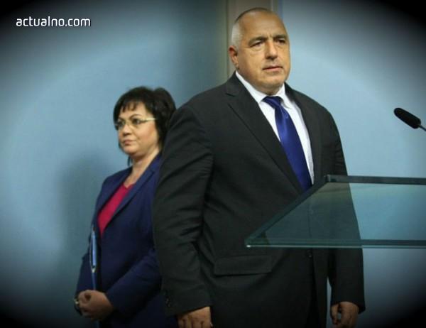 photo of Питанки за приватизацията към Нинова и Борисов