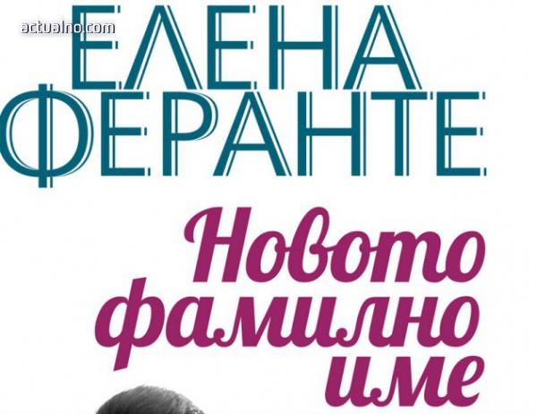 """photo of Откъс от """"Новото фамилно име"""", Елена Феранте"""