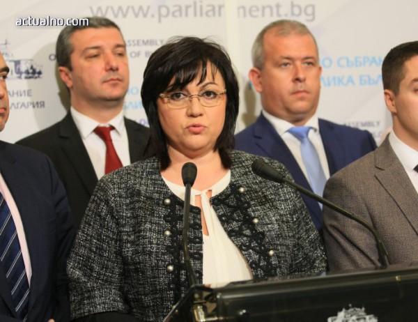 photo of БСП поиска от Борисов да спре Луковмарш