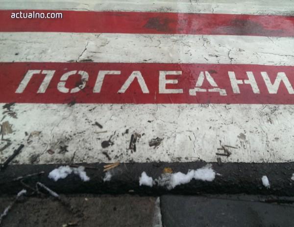 """photo of Шарената """"зебра"""" - най-големият престъпник в България"""