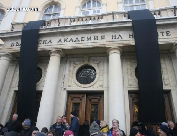 photo of БАН и Селскостопанската академия готови за нови протести