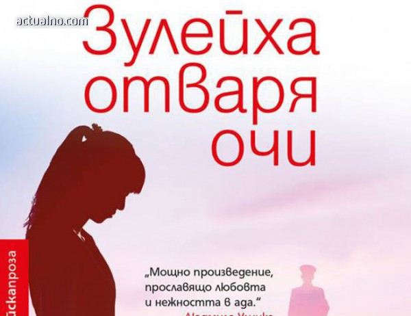 """photo of """"Зулейха отваря очи"""" - най-значимото събитие на българския книжен пазар за годината"""