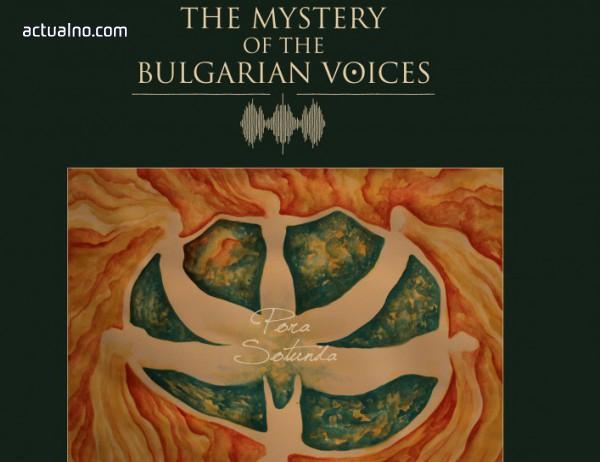 """photo of """"Мистерията на българските гласове"""" с нов сингъл (ВИДЕО)"""