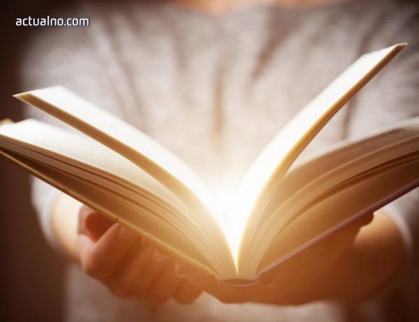 photo of Драстично намалява броят на издадените книги в Сливенско