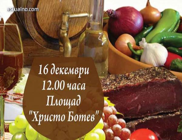 photo of За първи път във Враца ще се проведе Празник на местните вина, ракии и мезета
