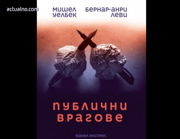 """photo of Издателство """"Факел експрес"""" със специални предложения на Софийски международен панаир на книгата"""