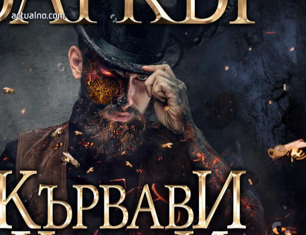 """photo of Том 5 на """"Кървави книги"""" вече има българско издание"""