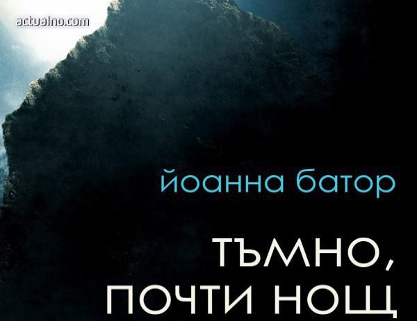 """photo of Откъс от """"Тъмно, почти нощ"""", Йоанна Батор"""