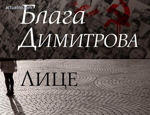 """photo of На 9 януари излиза романът """"Лице"""" от Блага Димитрова"""