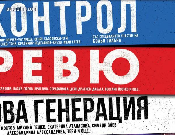photo of ХИПОДИЛ, КОНТРОЛ, РЕВЮ и НОВА ГЕНЕРАЦИЯ - за първи път заедно в голям исторически концерт