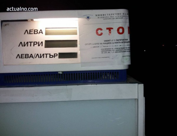 """photo of НАП запечата бензиностанция в София заради """"черна кутия"""""""