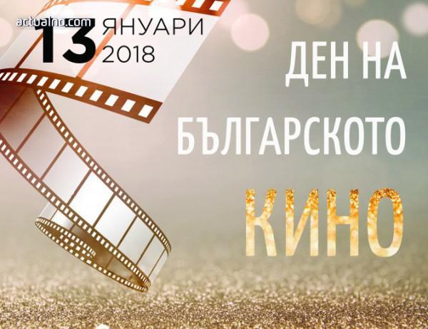 photo of Прожекции с вход свободен в Деня на българското кино