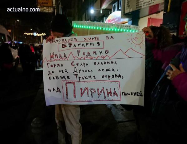 photo of AFP: Българското председателство започна удавено от протестни викове