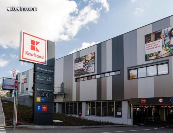 photo of С верига от над 1270 хипермаркета Kaufland отбелязва 50 години в Европа