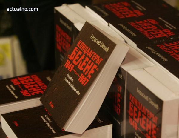 """photo of Огромен интерес към книгата """"Концлагерът """"Белене"""" (СНИМКИ)"""