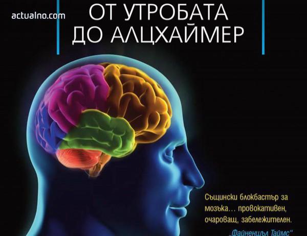 photo of Тази книга ни помага да разнищим мозъка си