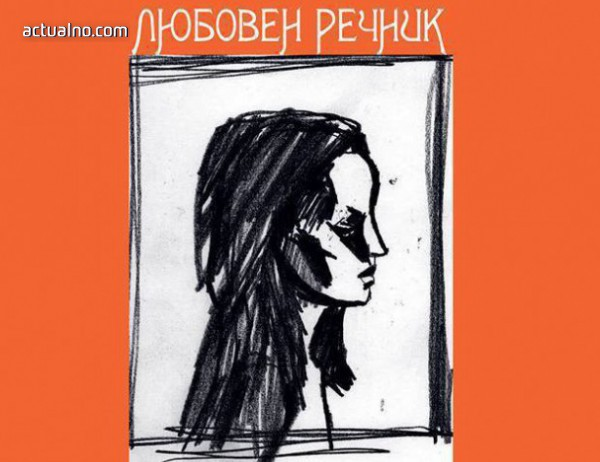 "photo of Излезе ""Любовен речник"" на Иван Христов"