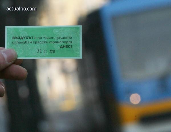 """photo of От СО пак се похвалиха за """"зеления"""" билет"""