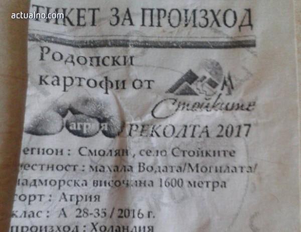 photo of Кметски етикет слагат в Стойките за произход на картофи