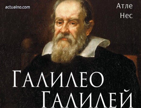 photo of Галилео Галилей – предаван, преследван и боготворен