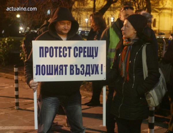 """photo of В """"Красна поляна"""" отбелязват 1 година от началото на протестите срещу мръсния въздух"""