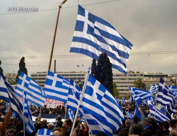 """photo of """"Македония е гръцка. Само гръцка!"""""""