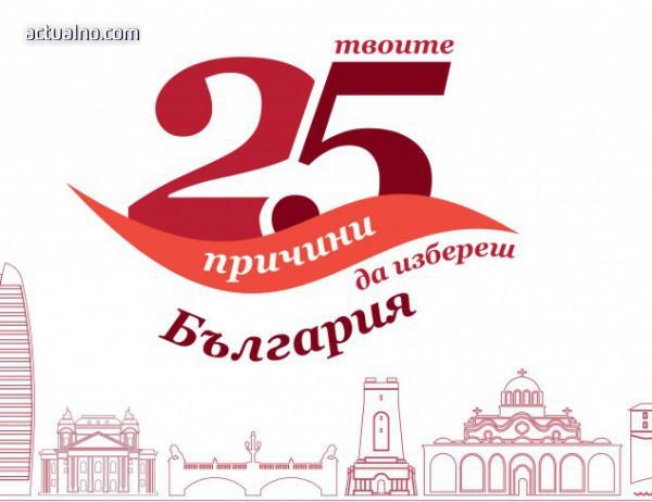 """photo of Водещи компании застават зад инициативата """"Твоите 25 причини да избереш България"""""""
