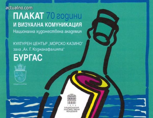 """photo of Изложбата """"70 години Плакат и визуална комуникация"""" гостува в Бургас"""