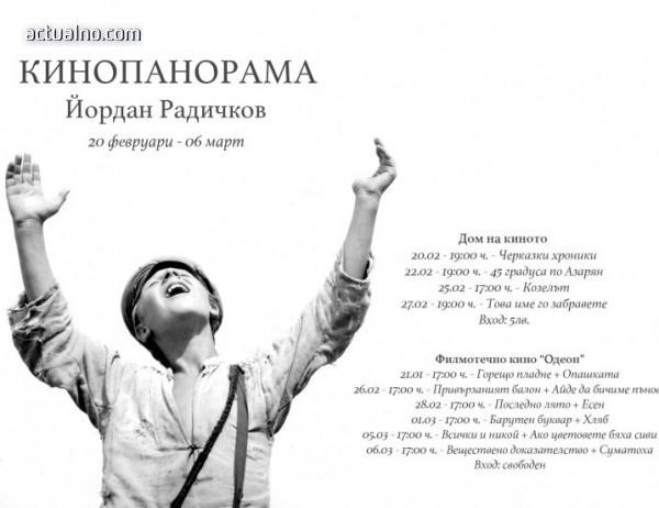 photo of    Две столични кина ще ни зарадват с пълна панорама на филмите по Йордан Радичков