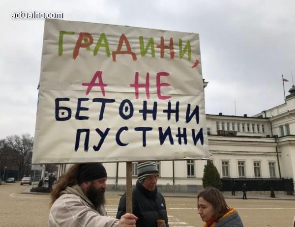 """photo of Протестиращи искат """"Градини, а не бетонни пустини"""" (ВИДЕО)"""