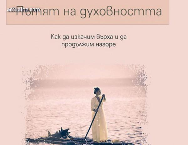 """photo of Излиза """"Пътят на духовността"""" от Хорхе Букай"""