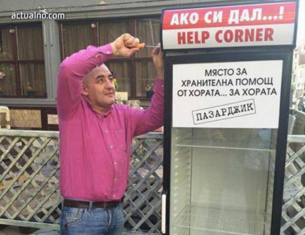 photo of Смолян и още 9 града откриват хранителна банка за бедни