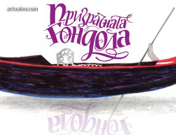 photo of Неиздавана книга на Джани Родари излезе на български