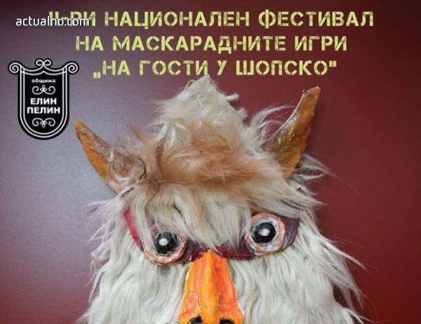 """photo of В Елин Пелин канят """"На гости у Шопско"""""""