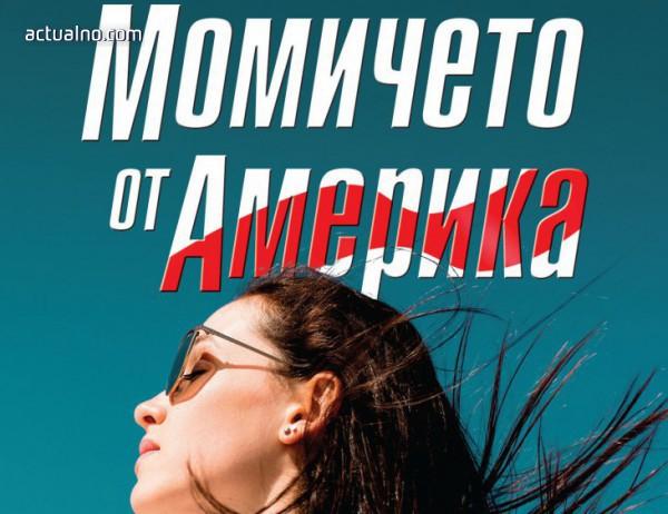 """photo of Култовият роман на Моника Фагерхолм """"Момичето от Америка"""" излиза в превод на български"""