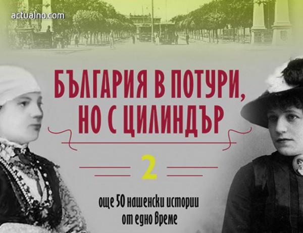 """photo of Излезе """"България в потури, но с цилиндър - 2"""" от Петя Александрова"""